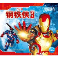 超级英雄梦想剧场:钢铁侠3