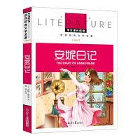 安妮日记 小学生儿童文学三四五六年级7-9-10-12岁课外阅读书籍世界经典名著青少年故事书彩图全解版