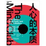 人心的本�|:一套理解�碗s人性和行�榈�O�思�S工具