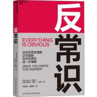 反常识 四川科学技术出版社