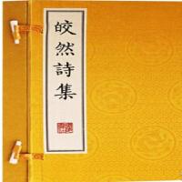 皎然诗集【双册】广陵书社 (唐)皎然 0G31j
