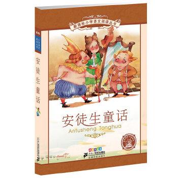 安徒生童话 新课标小学语文阅读丛书彩绘注音版 (第二辑)