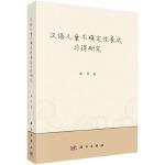 汉语儿童不确定性表达习得研究