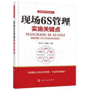 现场6S管理实施关键点(pdf+txt+epub+azw3+mobi电子书在线阅读下载)
