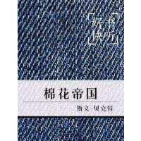 棉花帝国(下)(中信书院解读版)