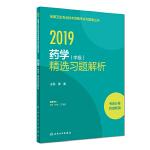 2019全���l生��I技�g�Y格考���}集���――��W(中�)精�x��}解析