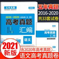 2016-2020年 语文高考五年真题汇编 高中语文必刷题高考复习总资料 (33套全国、省、市)真题模拟卷