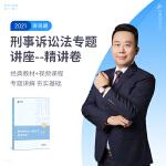 2021众合左宁刑事诉讼法专题讲座精讲卷