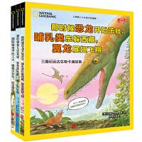 美国国家地理:远古生物卡通故事(套装三册)