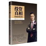 投资真相:傅海棠演讲集 《一个农民的亿万传奇》作者傅海棠新书