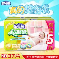 安儿乐超能吸纸尿裤 新生儿婴儿尿不湿NB9032N+5 适用5公斤以内宝宝共37片