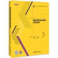 国际贸易综合模拟实验教程/袁定喜等 北京大学出版社