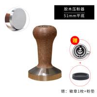 【好货】实木咖啡压器58mm/51mm压粉锤不锈钢意式咖啡填压棒平底螺纹底 51MM平底 胶木