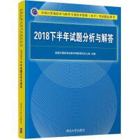 2018下半年试题分析与解答 清华大学出版社
