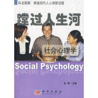 �过人生河――社会心理学