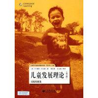 儿童发展理论:比较的视角(第六版)