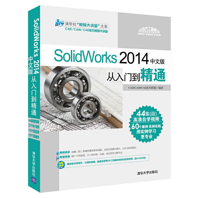 SolidWorks 2014中文版从入门到精通 solidworks畅销书升级 44节视频讲解 丰富的实例、案例 教您用较短的时间从入门到精通