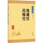 地藏经・药师经(中华经典藏书・升级版)
