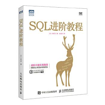 SQL进阶教程(pdf+txt+epub+azw3+mobi电子书在线阅读下载)