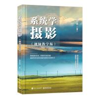 系统学摄影(视频教学版)(全彩)