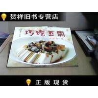 【二手旧书9成新】巧吃豆腐 /梁琼白著 中国轻工业出版社