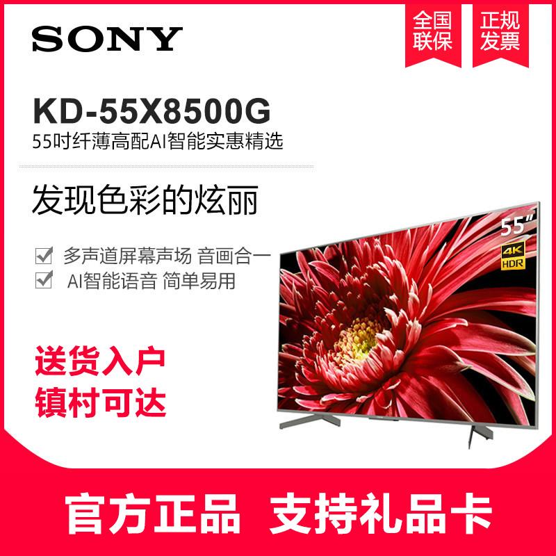 索尼(SONY)KD-55X8500G 4K HDR 安卓智能液晶电视 上海源头发货,2019新款电视安卓8.0系统