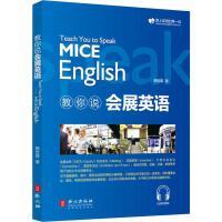 教你说会展英语 外文出版社