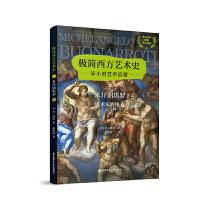极简西方艺术史:米开朗琪罗――艺术家的锤子(英汉对照,附赠赏析音频)