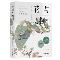 花与万物同:24科植物图文志 中国工人出版社