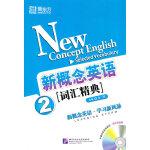 新东方 新概念英语词汇精典2(附MP3)