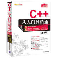 C++从入门到精通(第3版)