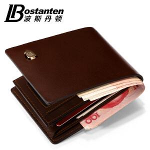(可礼品卡支付)波斯丹顿钱包男士短款商务休闲横款牛皮钱夹男多卡位皮夹票夹B30241
