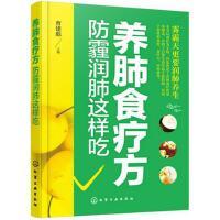 养肺食疗方:防霾润肺这样吃