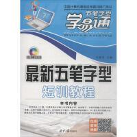 *五笔字型短训教程 北京日报出版社