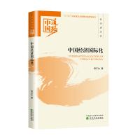 中国经济国际化――经济建设卷