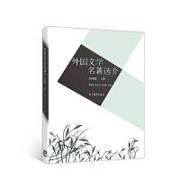 外国文学名著选介(第四版)(上)