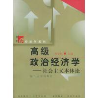 高级政治经济学:社会主义本体论――复旦博学・经济学系列