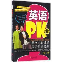 英语PK台:英文电台地道美语口语经典第2辑 京晶 著