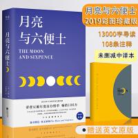 2019新版 月亮与六便士正版书籍 月亮和六便士中文版 李继宏 毛姆的书 世界经典文学名著书籍畅销书 排行榜