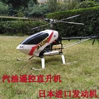 汽油遥控飞机直升机油动遥控飞机燃油直升机烧油超大加油航模飞机 白色