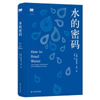 水的密码/(英)特里斯坦.古利 译林出版社