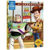 【扫码学英语 】玩具总动员 双语故事书迪士尼英语家庭版儿童绘本中英对照书籍读物英汉图书漫画书6-7-10岁宝宝