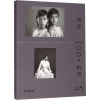肖全 100种杭州 浙江摄影艺术出版社