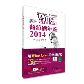 2014澳洲葡萄酒年鉴