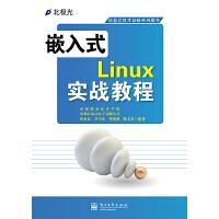 嵌入式Linux实战教程