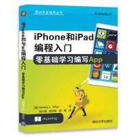 iPhone和iPad编程入门 零基础学习编写App