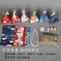 diy材料粽子端午节香包香囊手工DIY防蚊艾叶草药包袋随身迷你粽子