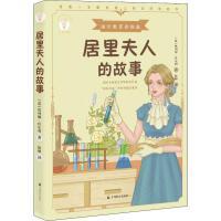 居里夫人的故事 通识教育彩绘版 中国致公出版社