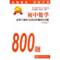 初中数学 全等三角形与四边形精练800题(创新版) 俞颂萱,武良文 上海交通大学出版社 9787313048011