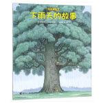 樟树公寓・下雨天的故事